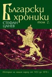 Български хроники Т.2
