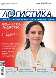ЛОГИСТИКА - бр.5/2019