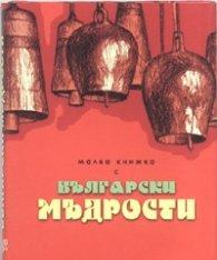 Малка книжка с български мъдрости