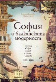 София и балканската модерност