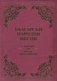 Български народни песни (Събрани от Братя Миладинови) - фототипно издание/ мека корица
