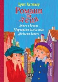 Романи за деца:  Антон и Точица. Хвърчащата класна стая. Двойната Лотхен