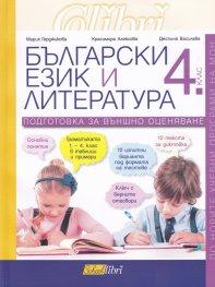 Български език и литература за 4 клас. Подготовка за външно оценяване