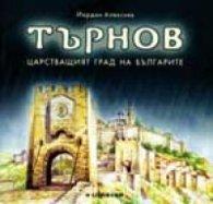 Търнов - царстващият град на българите