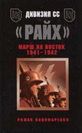 """Дивизия СС """"Райх"""". Марш на восток 1941-1942"""