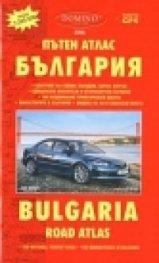 Пътен атлас България  - лукс