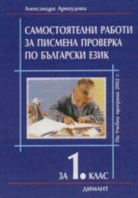 Самостоятелни работи за писмена проверка по български език 1 клас