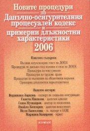 Новите процедури по ДОПК и примерни длъжностни  характеристики/ 2006