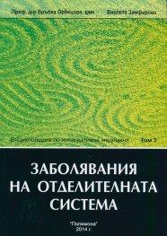 Енциклопедия по интегративна медицина Т.3: Заболявания на отделителната система