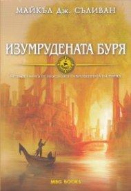 Изумрудената буря Четвърта книга от поредицата Откровенията на Ририя