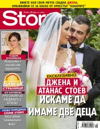 Story; Бр.28/2016