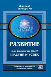 Развитие. Тази книга ще ти донесе Щастие и успех