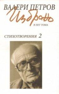 Валери Петров Избрано Т.2: Стихотворения