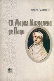 Св. Мария Магдалена де Паци