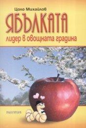 Ябълката - лидер в овощната градина