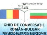 Ghid de conversatie roman-bulgar/ Румънско-български разговорник