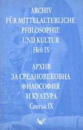 Архив за Средновековна философия и култура; Свитък IX