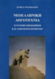 Новогръцка литература: кратък преглед и подбрани текстове