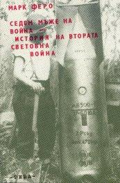 Седем мъже на война. История на Втората световна война