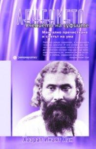 Лечението: Учението на суфиите