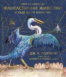 Фантастични животни и къде да ги намерим (илюстровано издание)