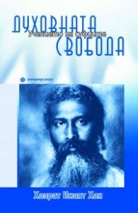 Духовната свобода:  Учението на суфиите