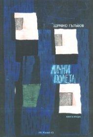 Лични полета Кн.2