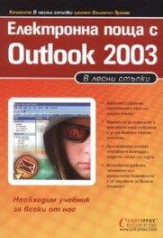 Електронна поща с Outlook 2003/ В лесни стъпки