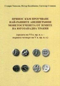 Принос към проучване най- ранните анепиграфни монетосеченета от земите на Югозападна Тракия