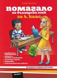 Помагало по Български език за 4 клас (По новата учебна програа)