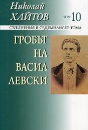 Съчинения в 17 тома Т.10: Гробът на Васил Левски