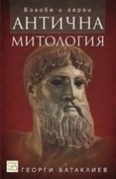 Антична митология. Богове и герои