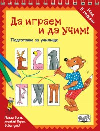 Да играем и да учим! Подготовка за училище (животни)
