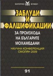 Заблуди и фалшификации за произхода на българите мохамедани: Научна конференция Смолян 2009