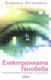 Електронната Геновева: Комуникативната природа