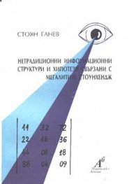 Нетрадиционни информационни структури и хипотези