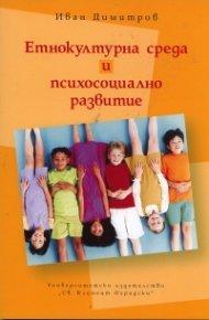 Етнокултурна среда и психосоциално развитие