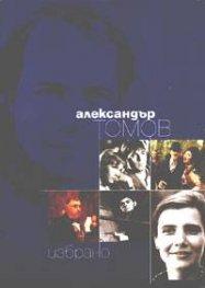 Александър Томов / Избрано