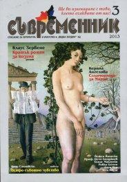 Съвременник; Бр.3/2013