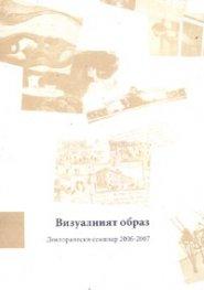 Визуалният образ. Докторантски семинар 2006-2007 + CD