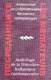 Посредниците: Антология на съвременната балканска литература / Antologie de la litterature