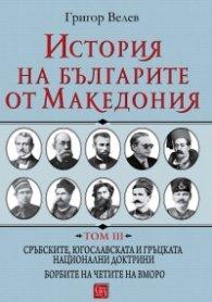 История на българите от Македония Т.III: Сръбските, югославската и гръцката национални доктрини