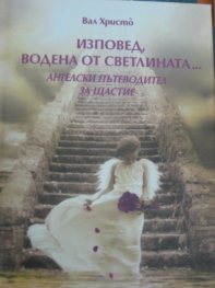 Изповед, водена от светлината....Ангелски пътеводител за щастие