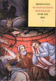 Литература на българското възраждане ,Ч.1 , Т.2