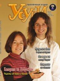 Усури; Бр. 90/12/2011