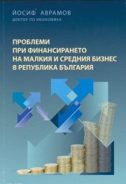 Проблеми при финансирането на малкия и средния бизнес в Република България