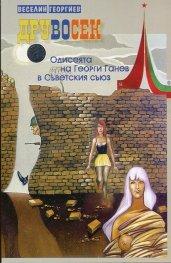 Друвосек. Одисеята на Георги Ганев в Съветския съюз