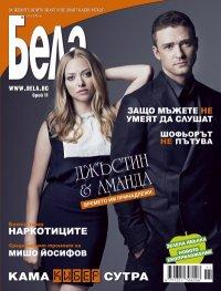 Бела; Бр. 11/165/2011