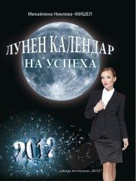 Лунен календар на успеха 2012