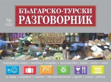 Българско-турски разговорник + пътна карта на Турция